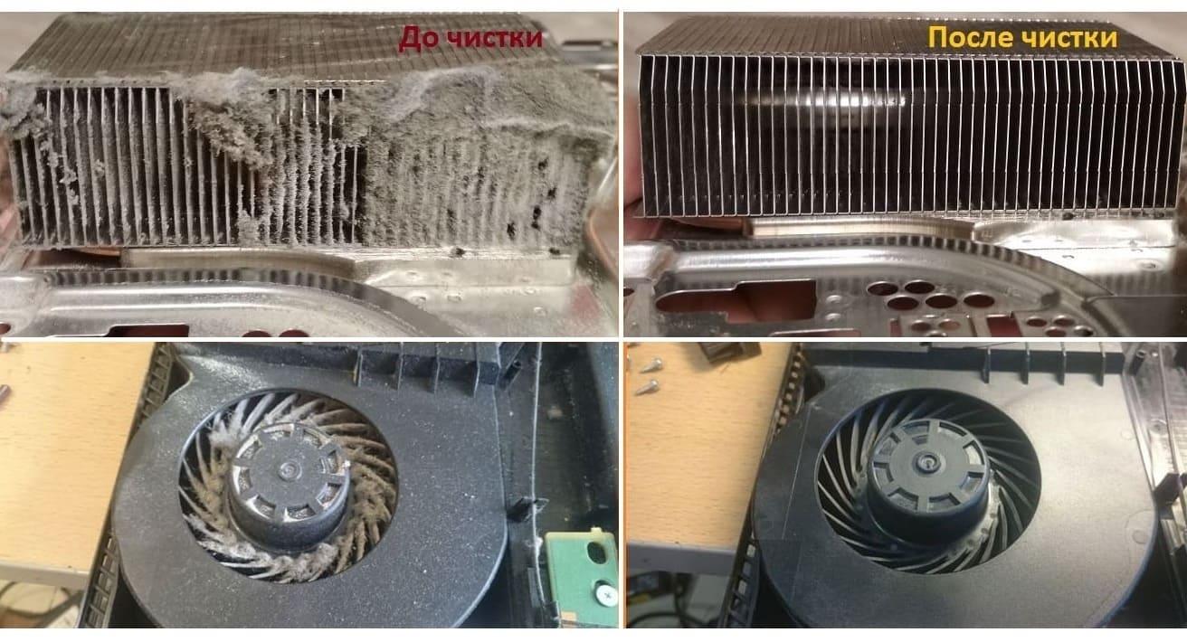 пыльная и грязная система охлаждения  PS4