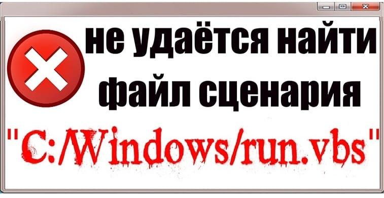 run.vbs