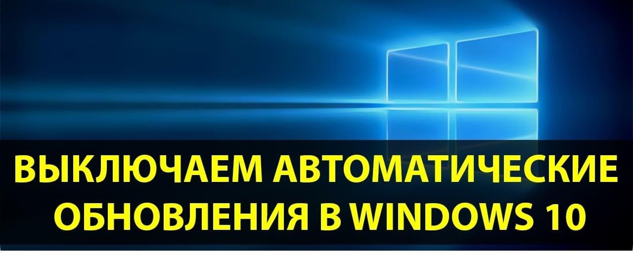 как навсегда отключить автообновление windows 10 pro home